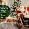 Дед Мороз стучится в двери: лучшие поздравления с Новым годом и сценарии появления чуда у вас дома