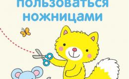 Как научить ребенка вырезать ножницами: 10 советов для мам