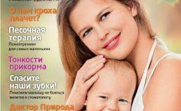 Спецвыпуск «Мой ребенок. Здоровый малыш» — читайте на планшетах!