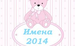 Как назвать ребенка в 2014 году, в год Лошади. Часть I