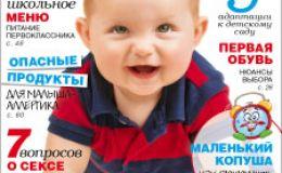 В продажу поступил новый номер журнала «Лиза. Мой ребенок» №9