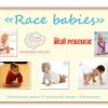 В Киеве состоится «забег» ползунков «Race babies»