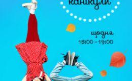 27-31 октября — Веселые Школьные каникулы в ТРЦ Караван!