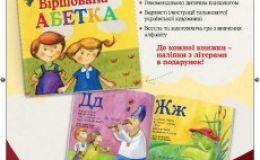 Книга «Вiршована абетка» от журнала «Мой ребенок» уже в продаже!