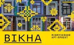 Спешите посетить межмузейный арт-проект «ОКНА» в Мыстецком Арсенале!