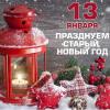 Щедровки и посевалки на Старый Новый год на русском и украинском языках
