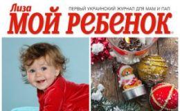 Опрос: где встречали Новый год семьи с детьми?