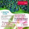 Бесплатный мастер-класс от Академии Burda Style: создаем мандалу к 8 марта