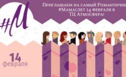 Приглашаем на самый Романтичный #Мамаслет 14 февраля в ТЦ Атмосфера!