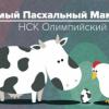 В Киеве состоится самый Пасхальный Мамаслет