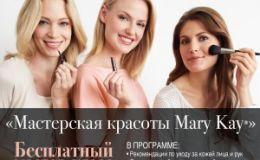 Как сохранить молодость кожи? Бесплатный мастер-класс от Mary Kay в «Академии Burda Style»