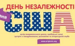 День независимости США и праздник Ивана Купала на Арт-Пикнике