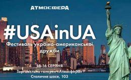Фестиваль украино-американской дружбы 15-16 августа 2015 года