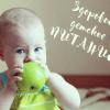 Питание ребенка после года: вопросы к диетологу