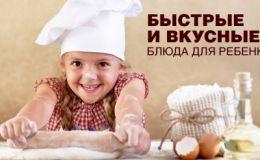 Быстрые и вкусные блюда для ребенка