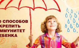 10 способов укрепить иммунитет ребенка