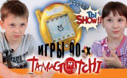 Реакция современных детей на игру «Тамагочи» (Видео)