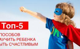 ТОП-5 способов научить ребенка быть счастливым