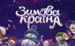 В Киеве состоится масштабное событие «Зимняя страна»