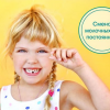 6 фактов о смене зубов у детей: а вы об этом знаете?