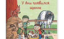 Что читать ребенку от 3 до 6 лет. Новые книги