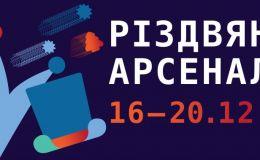 Фестиваль «Рождественский Арсенал» пройдет 16-20 декабря в Киеве