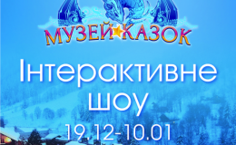 Посетите с детками новогоднее шоу нового поколения «Музей Сказок»