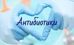 Антибиотики детям: соблюдайте правила безопасности