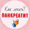 Панкреатит у ребенка. Симптомы, лечение, диета