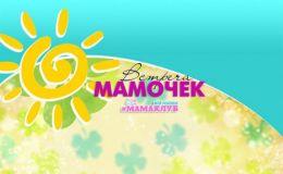 27 февраля ждем всех мам на встрече #мамаклуба!