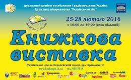 Старожилы Киева поделятся своими воспоминаниями о городе на выставке «Киевская весна-2016»