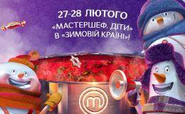 Шоу «МастерШеф Дети» переезжает в «Зимнюю страну»