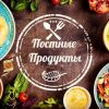 Великий пост 2018: календарь питания по дням