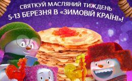 На Масленицу в Зимней стране выступят DZIDZIO и Ольга Полякова