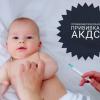 Прививка АКДС. Какая реакция возможна и что делать родителям
