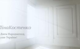 Телеканал СТБ подготовил ролики, посвященные дню рождения Лины Костенко