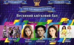 В Киеве 20 марта пройдёт конкурс моделей и дизайнеров Ukrainian Fashion Kids