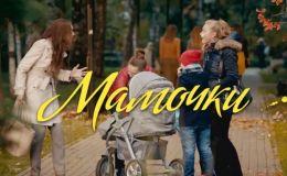 Мамочки 1 сезон 17 серия — смотреть онлайн (Видео)