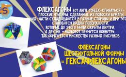Флекстангл — невероятная игрушка из бумаги (видео)