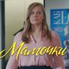 Мамочки 1 сезон 10 серия — смотреть онлайн (Видео)