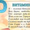 7 важных фактов о витамине Д: что важно знать маме