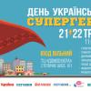 В Киеве выберут главного украинского супергероя