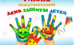 День защиты детей 2016 в Киеве: план мероприятий