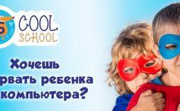 Cool School: новый формат детских развлечений