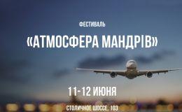 В помощь планирующим отпуск: в Киеве пройдет фестиваль путешествий