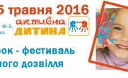 В Киеве пройдет фестиваль-ярмарка семейного досуга «Активный Ребенок 2016»