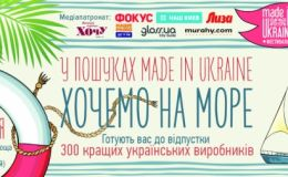 Хотим на море! «В поисках Made in Ukraine» предложит все для отпуска