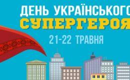В Киеве состоится детский фестиваль День украинского супергероя