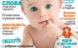 Новый номер журнала «Мой ребенок» №09/2016 уже в продаже!