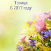 Троица: какие травы привлекут любовь, богатство и удачу